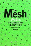 The Mesh | 起業の前に読むべき本