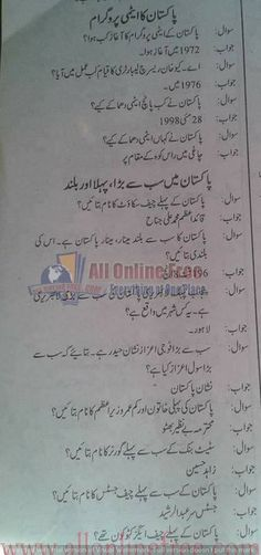 General Knowledge Book, Gernal Knowledge, Knowledge Quotes, Information About Pakistan, Islamic Information, Basic English Sentences, English Vocabulary Words, Islamic Phrases, Islamic Messages