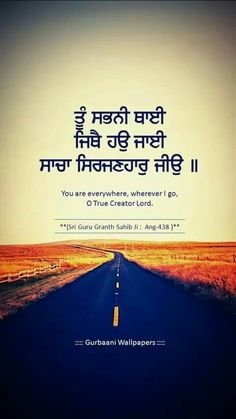 gurbani wording