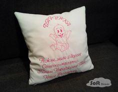 вишита подушка з привітанням