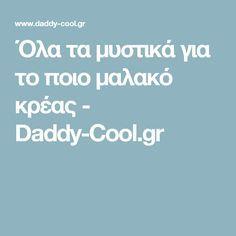 Όλα τα μυστικά για το ποιο μαλακό κρέας - Daddy-Cool.gr Daddy, Meat, Food, Essen, Meals, Fathers, Yemek, Eten