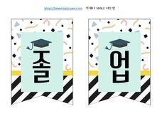 [가랜드] 미소쌤 2018 졸업식 가랜드 / 이미지 오랜만에 미소쌤으로 인사해요!!+_+ 맨날 육아포스팅에 성장...