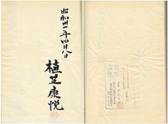 "PDF format downloadable copy of ""Aikido Maki-no-Ichi"", the first book on Aikido ever published by Aikido Founder Morihei Ueshiba."