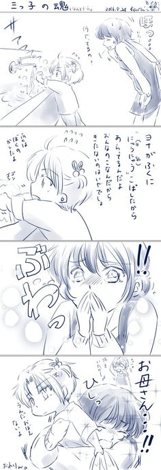Akatsuki no Yona / Yona of the Dawn anime and manga || baby / Chibi