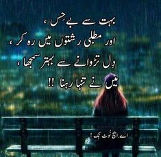 Wish Quotes, All Quotes, Jokes Quotes, Urdu Quotes, Poetry Quotes, Qoutes, Poetry Pic, Love Poetry Urdu, Deep Words