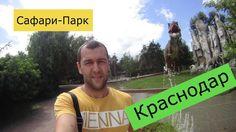 Сафари-Парк. город Краснодар. Динопарк. Солнечный остров. Семейная прогу...