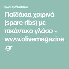 Παϊδάκια χοιρινά (spare ribs) με πικάντικο γλάσο - www.olivemagazine.gr Spare Ribs, Pork Ribs, Ribs