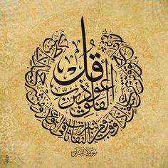 Quran 114 Surah An-Naas — Mankind Persian Calligraphy, Arabic Calligraphy Art, Arabic Art, Caligraphy, Beautiful Calligraphy, Art Arabe, Font Art, Islamic Patterns, Islamic Wall Art