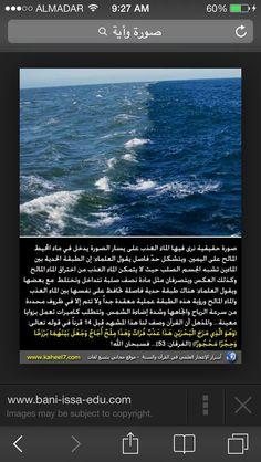 صورة و أية ( البحر )