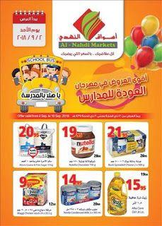 عروض اسواق النهدي جده عروض العودة للمدارس Al Nahdi Market حتى 10 سبتمبر Pops Cereal Box Cereal Pops Frosted Flakes Cereal Box