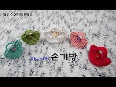 [코바늘 복주머니] 2018년 새해 설날 기념 | 복주머니 만드는 방법 (Crochet pouch) - YouTube