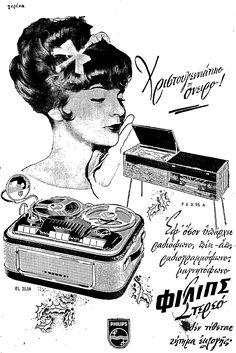ΦΙΛΙΠΣ στέρεο, 1959 Old Advertisements, Retro Advertising, Retro Ads, Vintage Pins, Vintage Photos, Old Greek, Old Ads, Vintage Posters, Childhood Memories