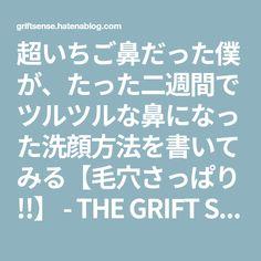 超いちご鼻だった僕が、たった二週間でツルツルな鼻になった洗顔方法を書いてみる【毛穴さっぱり!!】 - THE GRIFT SENSE