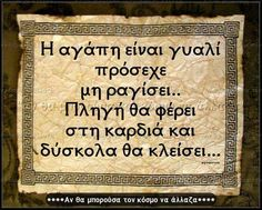 I agapi ine. Greek Quotes, Paracord, Sayings, Words, Lyrics, Parachute Cord, Horse, Quotations, Idioms