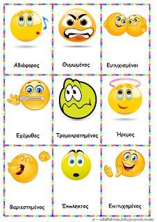 ΠΙΝΑΚΕΣ ΑΝΑΦΟΡΑΣ ΣΥΝΑΙΣΘΗΜΑΤΩΝ ~ Los Niños Behavior Board, Gym Games, School Labels, Greek Language, Feelings And Emotions, Special Education, Kindergarten, Preschool, Teacher