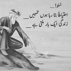 Sufi Quotes, Urdu Quotes, Quotations, Qoutes, Writing Poetry, My Poetry, Thoughts And Feelings, Deep Thoughts, Great Quotes