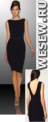 Готовая выкройка модного платья-футляр с открытой спиной. Застежка-молния в среднем шве спинки обеспечивает плотное прилегание, подчеркивая стройность фигуры.