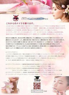 一般社団法人 日本エステティックメイクアップマスター協会: メイク エステ 新しいチャレンジ http://www.jem-master.com/