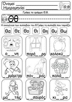 Μαθαίνω τις συλλαβές-Οικογένειες συλλαβών Alphabet, Greek Language, School Levels, Preschool Printables, Your Message, Worksheets, Activities, Education, Learning