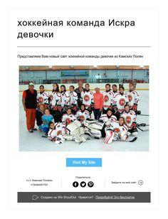 хоккейная команда Искра девочки