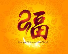 Chinese New Year 2016 Wallpapers Download