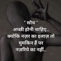 Best Motivational Quotes In Hindi With Images
