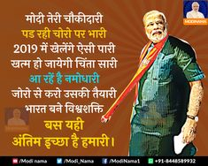 Hindi Quotes By Narender Modi Politics Quotes In Hindi With Photos