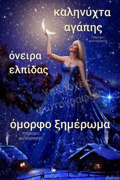 Greek Language, Good Night, Movies, Movie Posters, Beautiful, Greek Sayings, Films, Have A Good Night, Film Poster