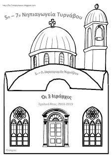 5o - 7o ΝΗΠΙΑΓΩΓΕΙΑ ΤΥΡΝΑΒΟΥ: Γιορτή των 3 Ιεραρχών Bible Activities, Activities For Kids, New Testament, Sunday School, Taj Mahal, Education, Kindergartens, Building, Winter