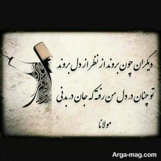 Rumi Love Quotes, Self Love Quotes, Persian Tattoo, Instagram Picture Quotes, Comedian Quotes, Touching Words, Picture Writing Prompts, Funny Education Quotes, Persian Poetry