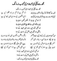 Nothing found for 2012 11 Faiz Ahmed Faiz Remebered Nice Poetry, Love Poetry Images, Soul Poetry, Beautiful Poetry, Best Urdu Poetry Images, Poetry Feelings, Poetry Quotes In Urdu, Urdu Poetry Romantic, Love Poetry Urdu