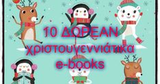 10 ΔΩΡΕΑΝ χριστουγεννιάτικα ebooks Christmas Crafts, Xmas, Christmas Ornaments, Kindergarten Crafts, Craft Activities, Diy And Crafts, Ebooks, Education, My Love