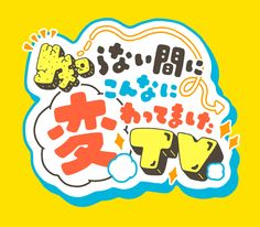 Typography Poster, Typography Design, Book Cover Design, Book Design, Game Font, Japan Logo, Event Logo, Font Art, Japanese Typography