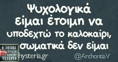 Funny Greek Quotes, Funny Quotes, Free Therapy, True Words, Funny Cats, Best Quotes, Haha, Jokes, Letters