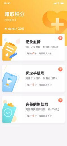 app卡片流-app卡片式设计@KAYSAR007采集到UI_APP卡片流-卡片式设计(218图)_花瓣 App Ui Design, Logo Design, Graphic Design, Sports App, Poster Layout, Ui Design Inspiration, Very Well, Mobile App, Banner