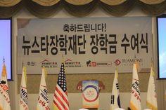 제 15회 뉴스타장학재단 장학금 수여식