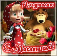 Картинки по запросу открытки маша и медведь