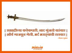 A quote depicting the bravery of Maratha soldiers under the able leadership of Chhatrapati Shivaji Maharaj