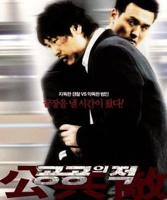 Mi2mir Korean Movie : 3.0 Public enemy, 공공의 적 - 2002