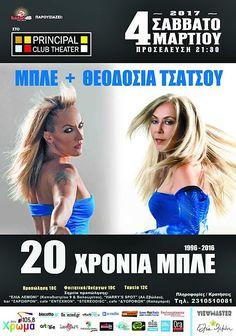 ΓΝΩΜΗ ΚΙΛΚΙΣ ΠΑΙΟΝΙΑΣ: Θεσσαλονίκη: Οι Μπλε και η Θεοδοσία Τσάτσου στο Pr...