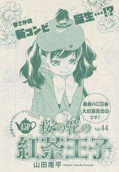 『桜の花の紅茶王子/44』山田南平