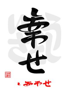 『幸せ・しあわせ』 Font Art, Typography Fonts, Lettering, Magic Words, Handwriting, Cool Words, Texts, Calligraphy, Messages
