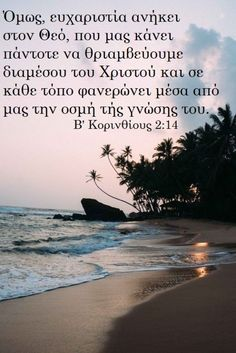 Perfect Love, Greek Quotes, Jesus Christ, Good Morning, Sky, Beach, Water, Inspiration, Life