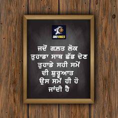 Sikh voices ਜਦੋਂ ਗਲ਼ਤ ਲੋਕ  ਤੁਹਾਡਾ ਸਾਥ ਛੱਡ ਦੇਣ ਤੁਹਾਡੇ ਸਹੀ ਸਮੇਂ ਦੀ ਸ਼ੁਰੂਆਤ  ਉਸ ਸਮੇਂ ਹੀ ਹੋ ਜਾਂਦੀ ਹੈ #sikhs #punjab #punjabi #SikhVoices