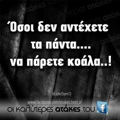 Funny Quotes, Greek, Humor, Funny Phrases, Funny Qoutes, Humour, Funny Photos, Rumi Quotes, Funny Humor