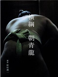 横綱 朝青龍, http://www.amazon.co.jp/dp/4777109674/ref=cm_sw_r_pi_awdl_j6d2wb0Y23EYP