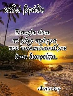 Happy Birthday Cake Photo, Happy Birthday Pictures, Morning Quotes For Friends, Good Night Quotes, Greek Quotes, Positive Quotes, Best Quotes, Positivity, Greek Language