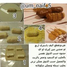 حلا الباف بستري Cooking Recipes Arabic Food Cooking