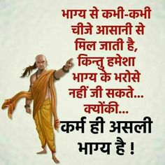 Chankya Quotes Hindi, Sanskrit Quotes, Chanakya Quotes, Life Quotes Pictures, Buddha Quote, Morning Inspirational Quotes, Arab Girls, Motivational Speeches, Memories Quotes