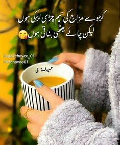 Soul Poetry, Poetry Feelings, My Poetry, Poetry Quotes, Urdu Poetry, Funny Girl Quotes, Girly Quotes, All Quotes, Urdu Quotes